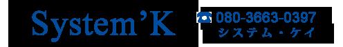 パソコンサポートの「System'K(システム・ケイ)」