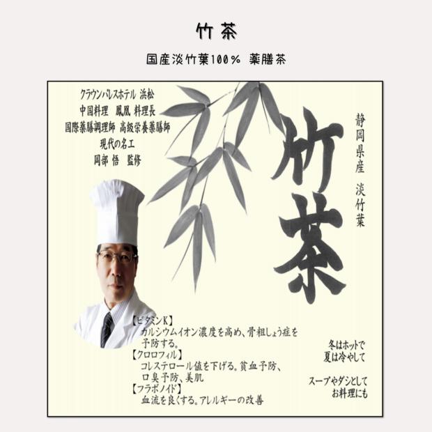 画像に alt 属性が指定されていません。ファイル名: 竹茶-620x620.png